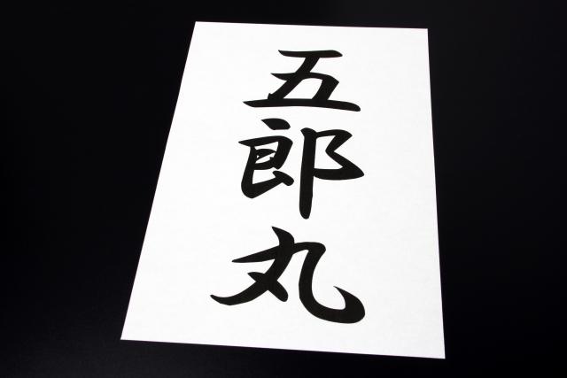 漢字を考える
