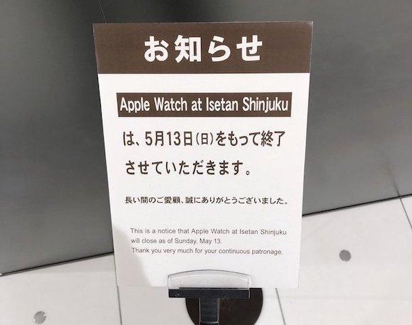 伊勢丹Apple Watch新宿店が閉店