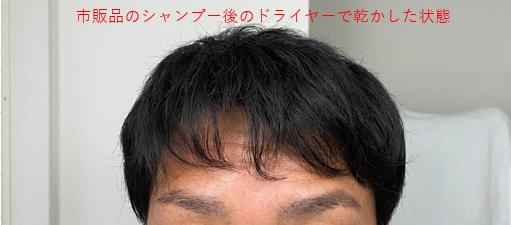 市販品シャンプーを使った時の髪の状態